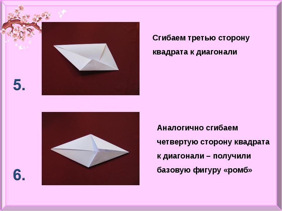 Сгибаем третью сторону квадрата к диагонали Аналогично сгибаем четвертую стор...