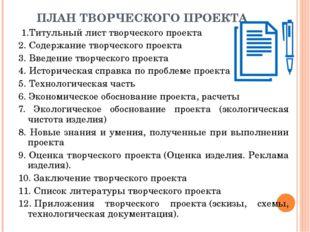 ПЛАН ТВОРЧЕСКОГО ПРОЕКТА 1.Титульный лист творческого проекта 2.Содержание