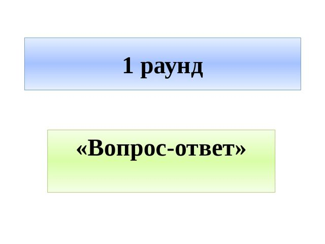 1 раунд «Вопрос-ответ»