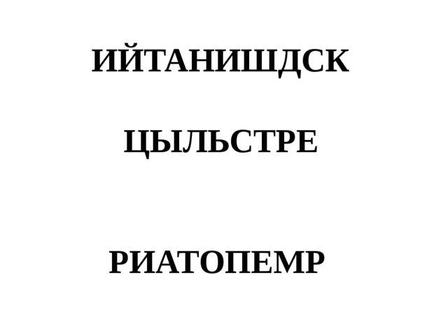 ИЙТАНИШДСК ЦЫЛЬСТРЕ РИАТОПЕМР