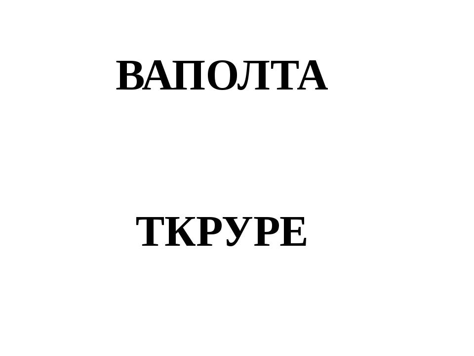 ВАПОЛТА ТКРУРЕ