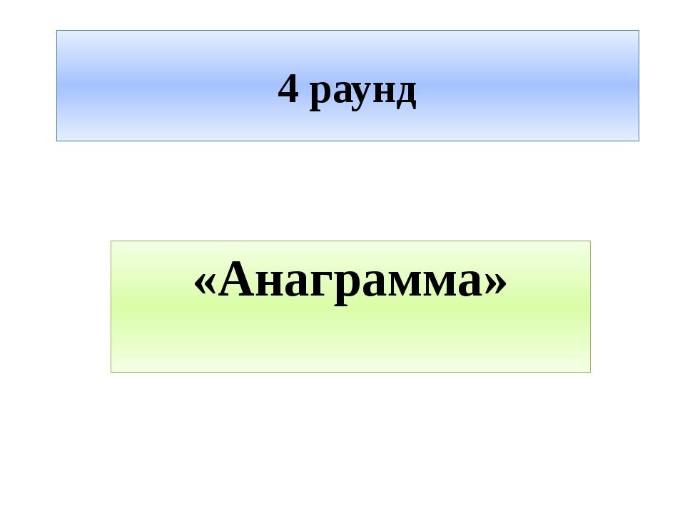 4 раунд «Анаграмма»