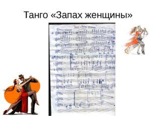 Танго «Запах женщины»