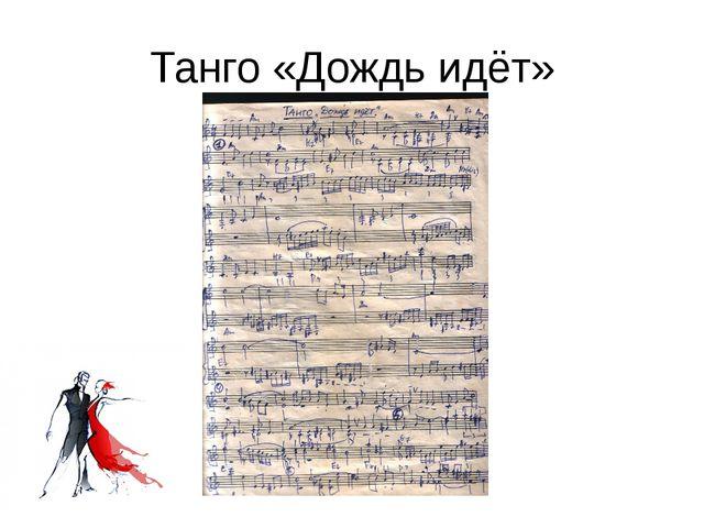 Танго «Дождь идёт»