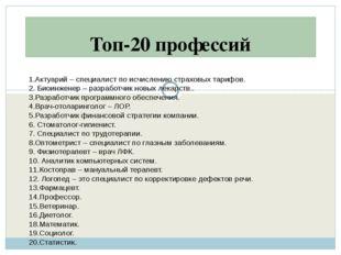 Топ-20 профессий 1.Актуарий – специалист по исчислению страховых тарифов. 2.
