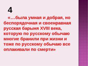 4 «…была умная и добрая, но беспорядочная и своенравная русская барыня XVIII