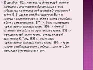 25 декабря 1812 г. - император Александр I подписал манифест о сооружении в М