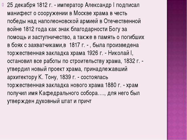 25 декабря 1812 г. - император Александр I подписал манифест о сооружении в М...