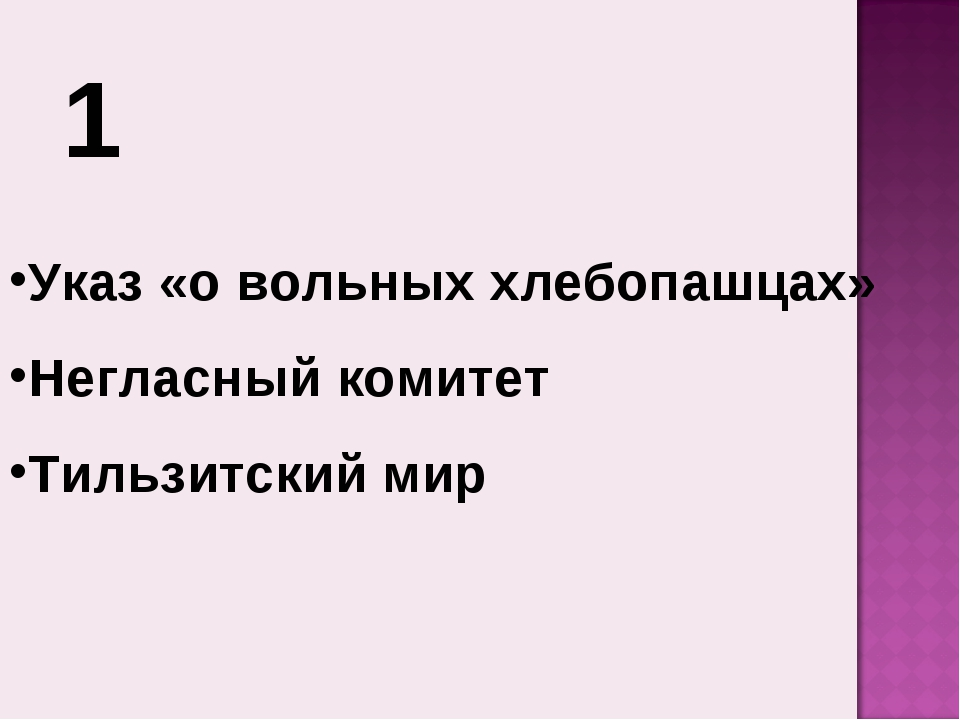 1 Указ «о вольных хлебопашцах» Негласный комитет Тильзитский мир