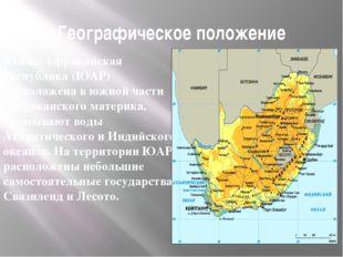Географическое положение Южно-Африканская Республика (ЮАР) расположена вюжно
