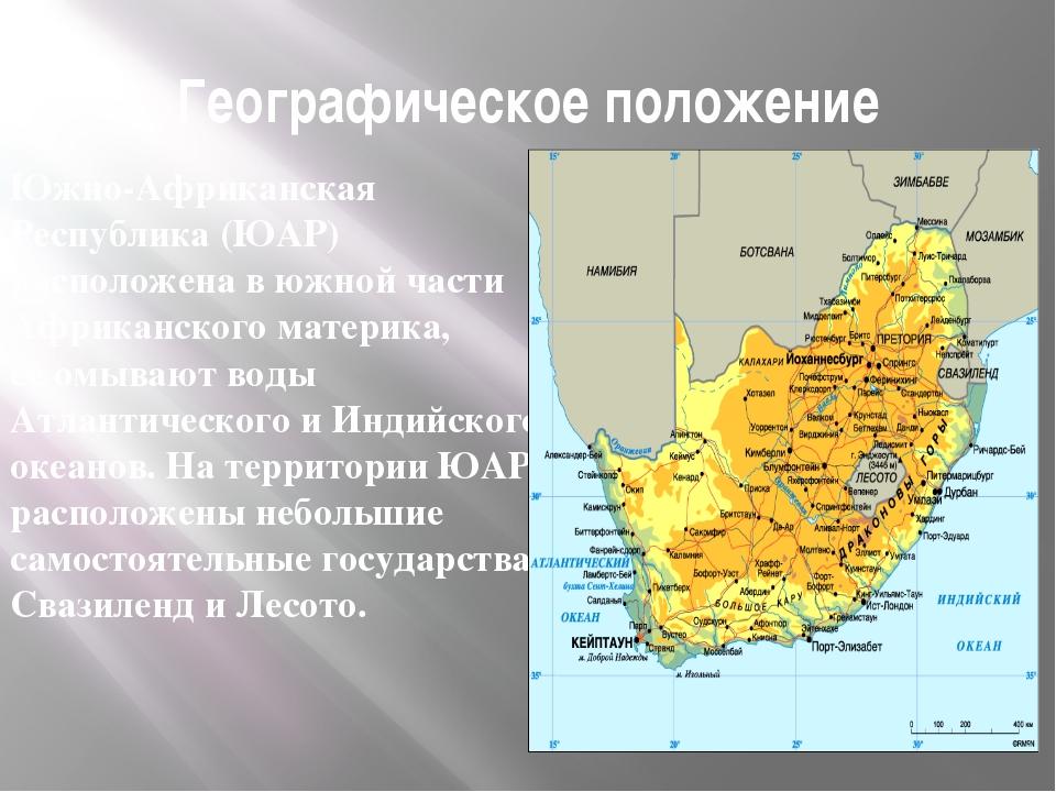 Географическое положение Южно-Африканская Республика (ЮАР) расположена вюжно...