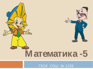 Математика -5 ГБОУ СОШ № 1226
