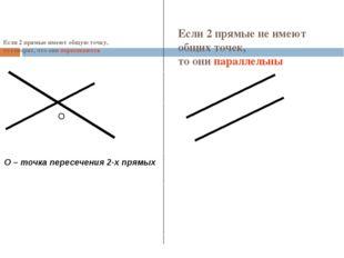 Если 2 прямые имеют общую точку, то говорят, что они пересекаются О О – точка