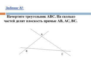 Задание 81: Начертите треугольник ABC. На сколько частей делят плоскость прям