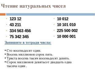Чтение натуральных чисел 123 12 43 211 334 563 456 75 342 345 10 012 10 101 0