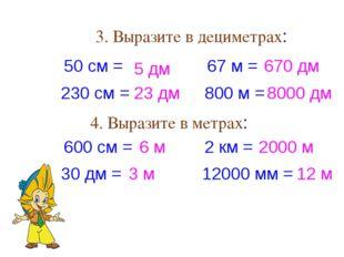 3. Выразите в дециметрах: 50 см = 230 см = 67 м = 800 м = 4. Выразите в метра
