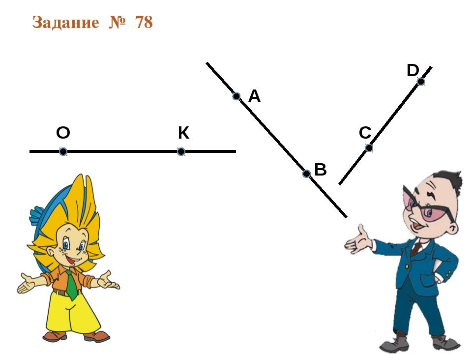 Задание № 78 О К А В D C