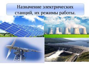 Назначение электрических станций, их режимы работы.