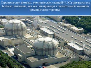 Строительству атомных электрических станций (АЭС) уделяется все большее внима