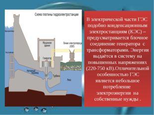 В электрической части ГЭС подобно конденсационным электростанциям (КЭС) – пре