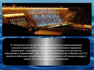 В электрической части ГЭС подобны тепловым конденсационным электростанциям (
