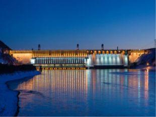При сооружении ГЭС одновременно с энергетическими решаются важные народнохозя