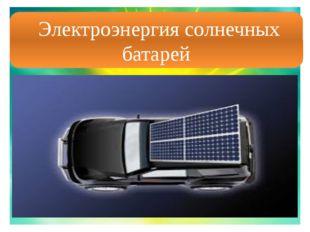 Электроэнергия солнечных батарей