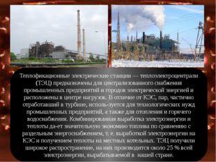 Теплофикационные электрические станции — теплоэлектроцентрали (ТЭЦ) предназна