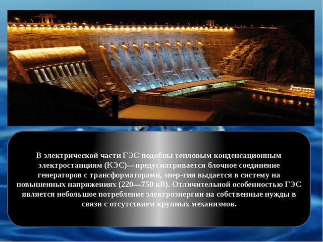 В электрической части ГЭС подобны тепловым конденсационным электростанциям (...