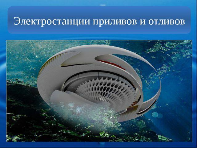 Электростанции приливов и отливов