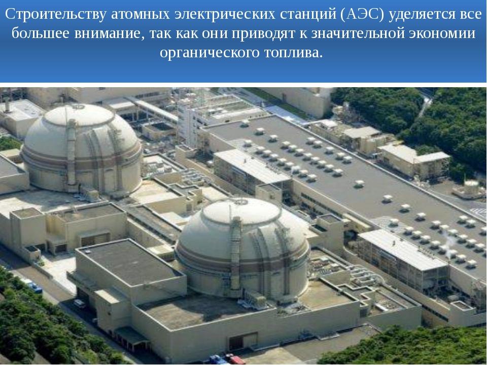 Строительству атомных электрических станций (АЭС) уделяется все большее внима...
