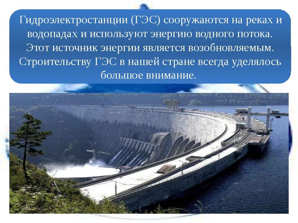 Гидроэлектростанции (ГЭС) сооружаются на реках и водопадах и используют энер...