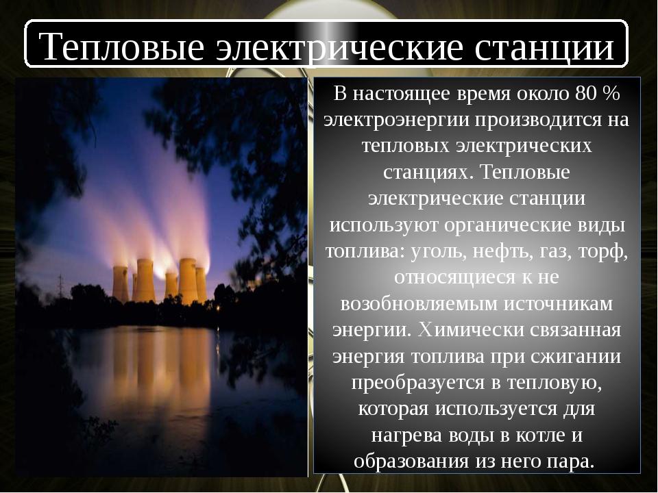 Тепловые электрические станции В настоящее время около 80 % электроэнергии пр...