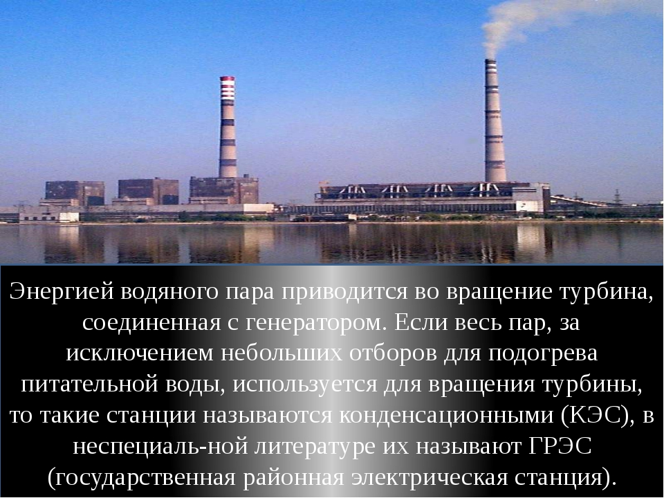Энергией водяного пара приводится во вращение турбина, соединенная с генерато...