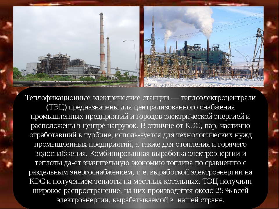 Теплофикационные электрические станции — теплоэлектроцентрали (ТЭЦ) предназна...