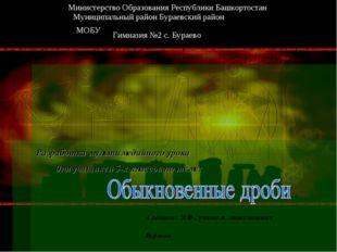 МОБУ Министерство Образования Республики Башкортостан Муниципальный район Бур