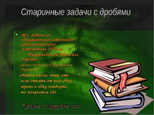 № 1. Задача из «Арифметики» известного среднеазиатского математика IX века Му