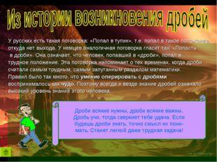 У русских есть такая поговорка: «Попал в тупик», т.е. попал в такое положение