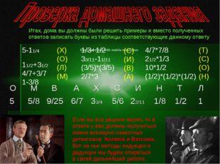 5-11/4 11/2+31/2 4/7+3/7 1-3/8 1/3+1/2 33/11-11/11 (3/5)*(3/5) 2/7*3 4/7*7/8