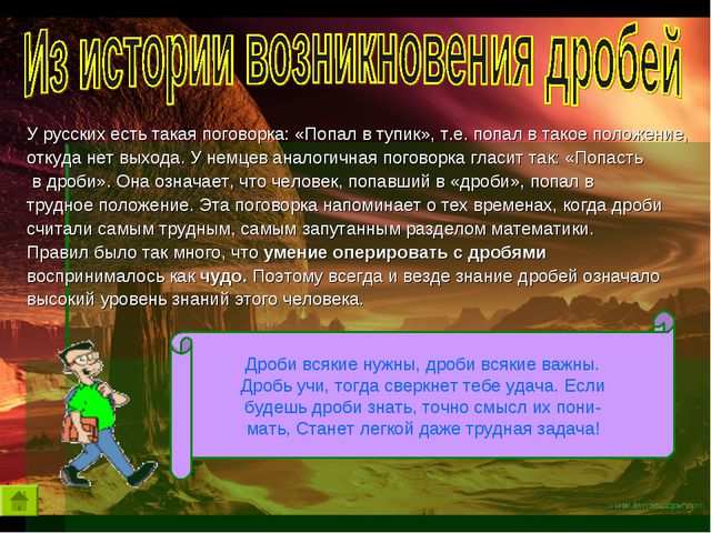 У русских есть такая поговорка: «Попал в тупик», т.е. попал в такое положение...