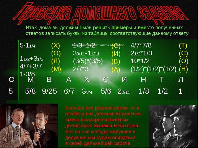 5-11/4 11/2+31/2 4/7+3/7 1-3/8 1/3+1/2 33/11-11/11 (3/5)*(3/5) 2/7*3 4/7*7/8...