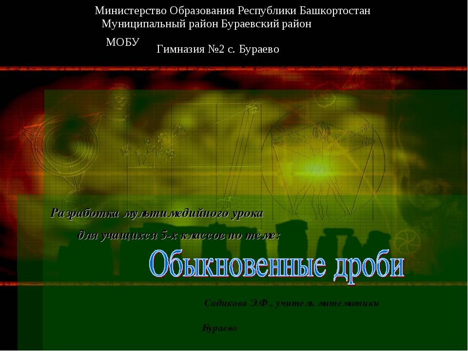 МОБУ Министерство Образования Республики Башкортостан Муниципальный район Бур...