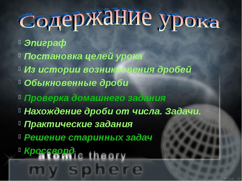 Постановка целей урока Из истории возникновения дробей Эпиграф Обыкновенные...