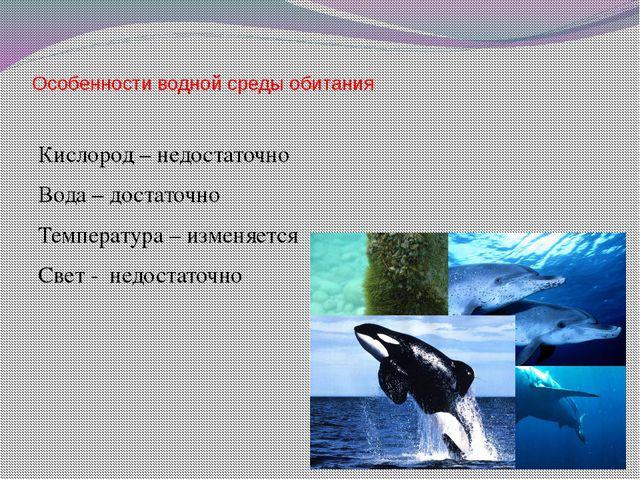 Особенности водной среды обитания Кислород – недостаточно Вода – достаточно Т...