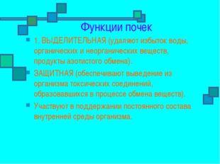 Функции почек 1. ВЫДЕЛИТЕЛЬНАЯ (удаляют избыток воды, органических и неоргани