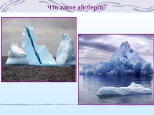 Что такое айсберги?