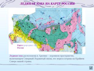 ЛЕДЯНАЯ ЗОНА НА КАРТЕ РОССИИ Ледяная зона расположена в Арктике – огромном пр