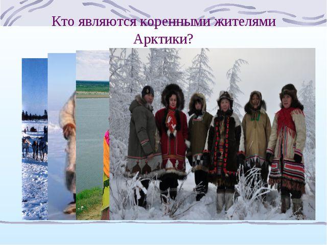Кто являются коренными жителями Арктики?