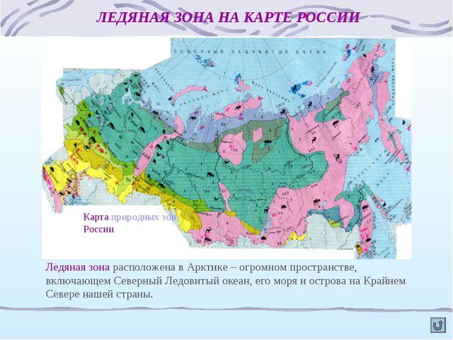 ЛЕДЯНАЯ ЗОНА НА КАРТЕ РОССИИ Ледяная зона расположена в Арктике – огромном пр...