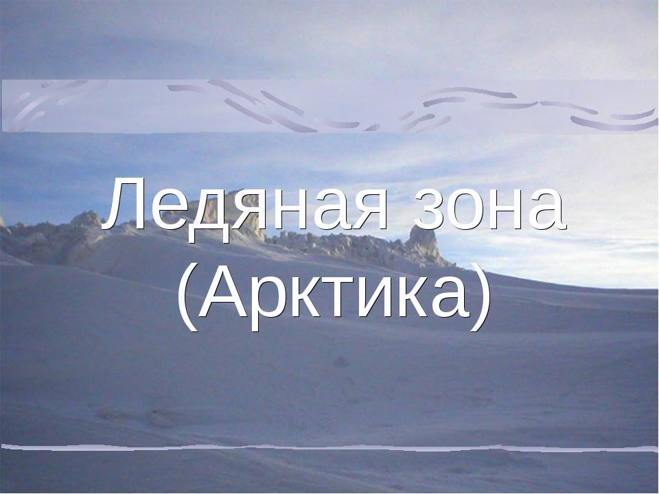 Ледяная зона (Арктика)